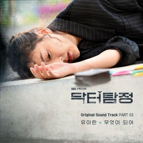 Yuiran – Doctor Detective OST Part.3 (MP3)