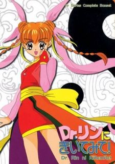 Dr. Rin ni Kiitemite!'s Cover Image