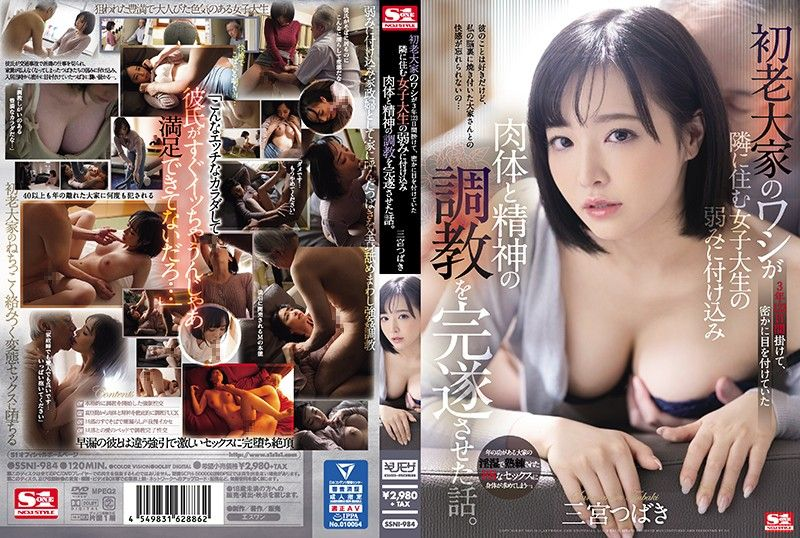 [SSNI-984] She's Been My Tenant For 3 Years, 123 Days – The Story Of How A Lecherous Old Landlord Fucked The College Girl Who Lived Next Door – Breaking In A Young Slut. Tsubaki Sannomiya