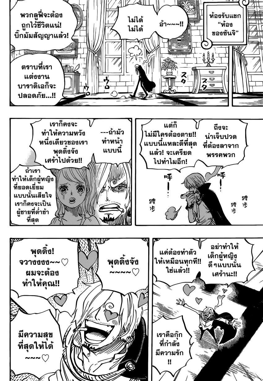 อ่านการ์ตูน One Piece ตอนที่ 848 หน้าที่ 6