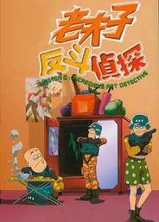 Lao Fu Zi Fan Dou Zhen Tan's Cover Image