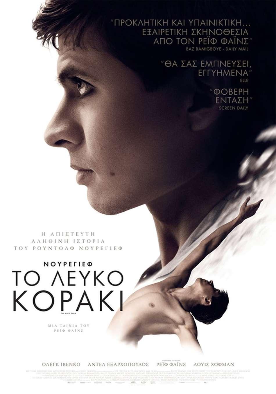 Νουρέγιεφ: Το Λευκό Κοράκι (The White Crow) Poster Πόστερ