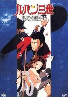 Lupin III: Lupin Ansatsu Shirei's Cover Image