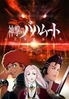 Shingeki no Bahamut: Genesis Recap's Cover Image