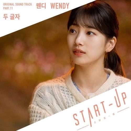 Wendy Red Velvet Lyrics