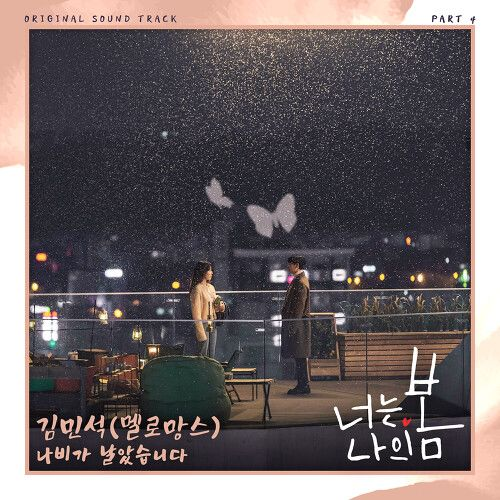 Kim MinSeok (MeloMance) – 나비가 날았습니다 (A Butterfly Flew Away) / You Are My Spring OST Part 4 MP3