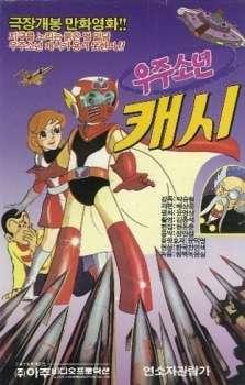 Ujusonyeon Kaesi's Cover Image
