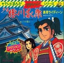 Shounen Tokugawa Ieyasu's Cover Image