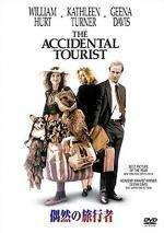 偶然の旅行者/THE ACCIDENTAL TOURIST