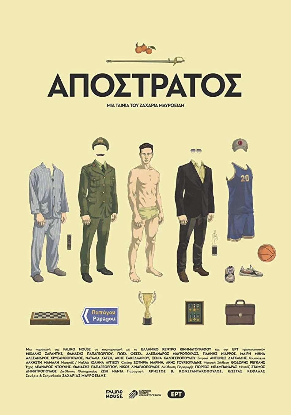 Απόστρατος (Defunct) Poster Πόστερ