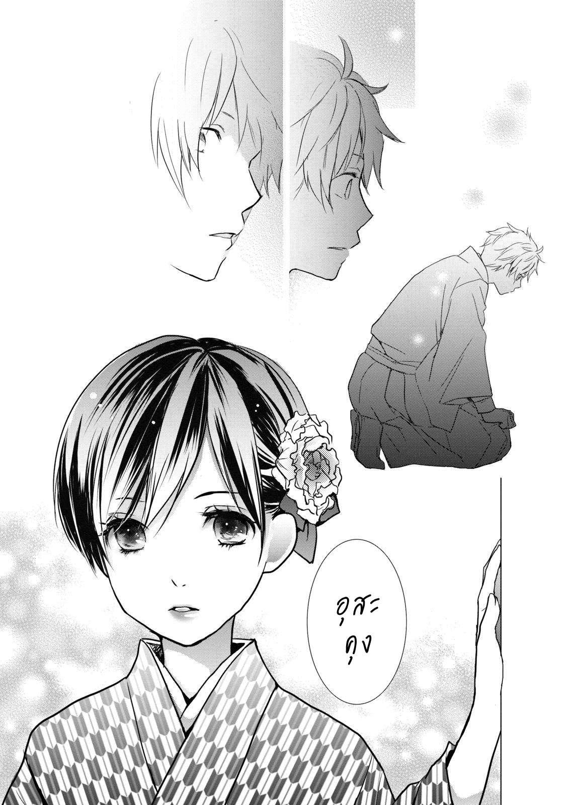อ่านการ์ตูน Bokura wa Minna Kawaisou ตอนที่ 20 หน้าที่ 11