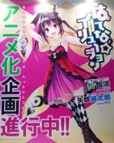 Hatena☆Illusion's Cover Image