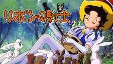 Ribbon no Kishi (1999)'s Cover Image