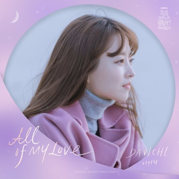 Davichi – All of My Love / Doom at Your Service OST Part.5 (MP3)