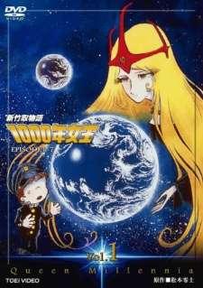 Shin Taketori Monogatari: 1000-nen Joou's Cover Image
