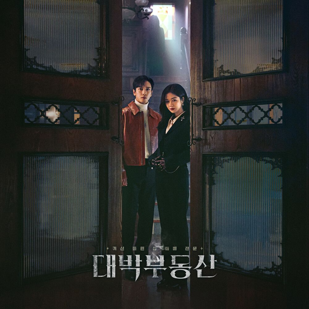 [Album] Various Artists – Sell Your Haunted House OST (MP3)