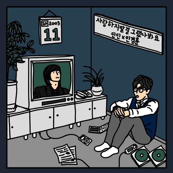 딘딘(DINDIN), 민경훈(Min Kyung Hoon) – I should not have loved you MP3