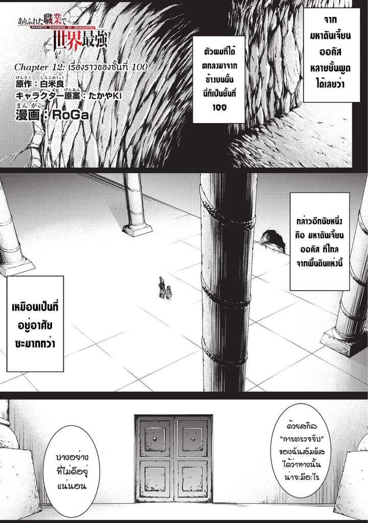 อ่านการ์ตูน Arifureta Shokugyou de Sekai Saikyou ตอนที่ 12 หน้าที่ 1