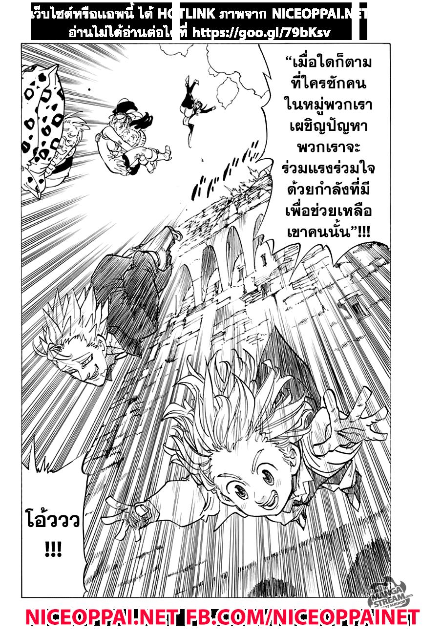 อ่านการ์ตูน Nanatsu No Taizai ตอนที่ 217 หน้าที่ 14