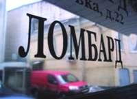 Ломбардный кредит под залог недвижимости в Москве
