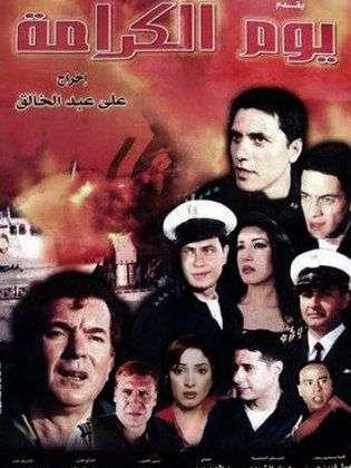 [فيلم][تورنت][تحميل][يوم الكرامة][2004][1080p][Web-DL] 2 arabp2p.com