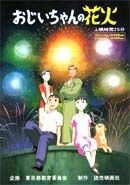 Ojiichan no Hanabi's Cover Image