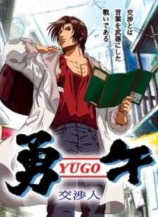 Yuugo: Koushounin's Cover Image