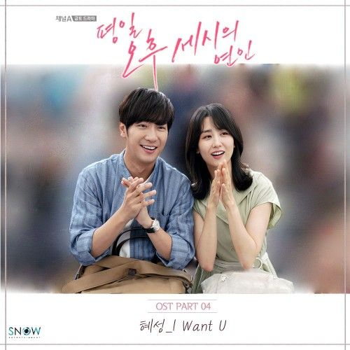 Hye Sung – Love Affairs in the Afternoon OST Part.4 (MP3)