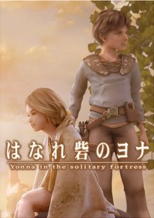 Hanare Toride no Yonna's Cover Image