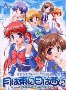 Tsuki wa Higashi ni Hi wa Nishi ni: Operation Sanctuary OVA's Cover Image