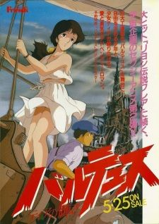 Balthus: Tia no Kagayaki's Cover Image