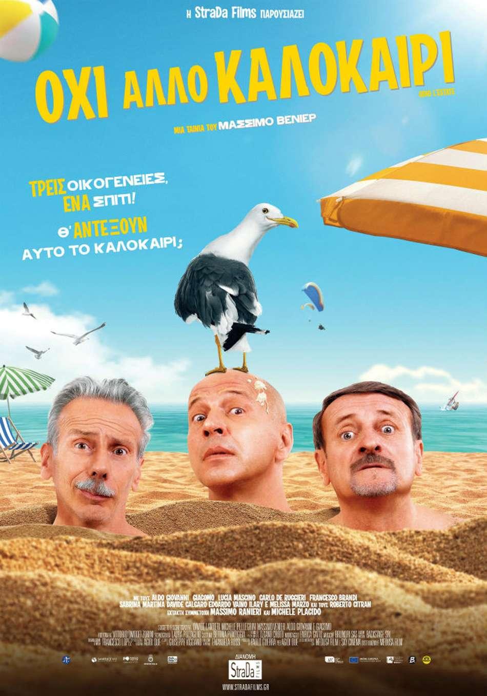 Όχι Άλλο Καλοκαίρι (Odio l'estate) Poster Πόστερ