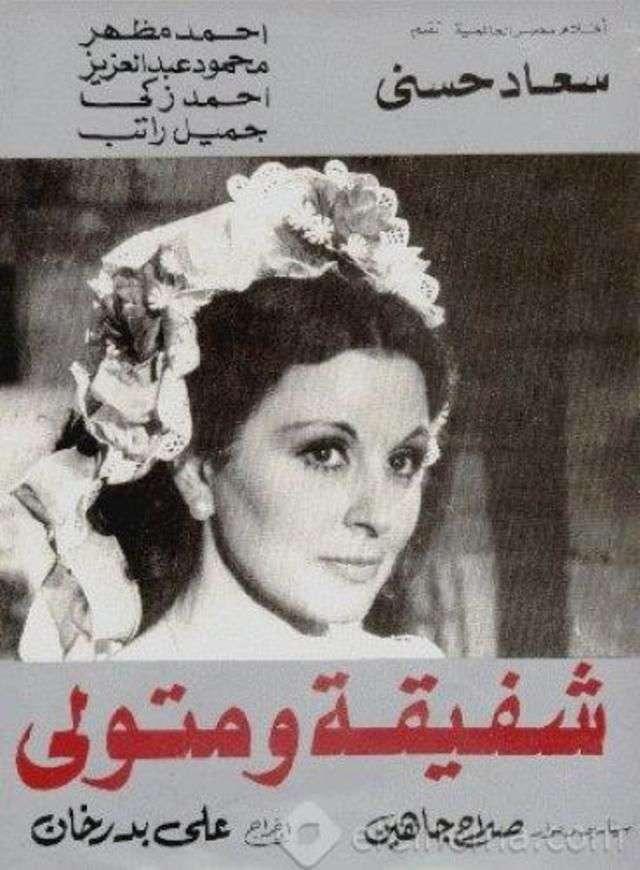 [فيلم][تورنت][تحميل][شفيقة ومتولي][1978][720p][Web-DL] 2 arabp2p.com