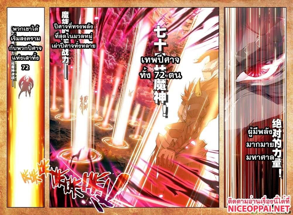 อ่านการ์ตูน Shen Yin Wang Zuo ตอนที่ 53 หน้าที่ 5