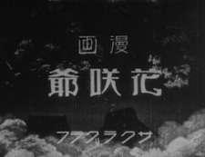 Hanasaka Jiisan's Cover Image