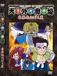 Tengai Makyou: Jiraiya Oboro-hen's Cover Image