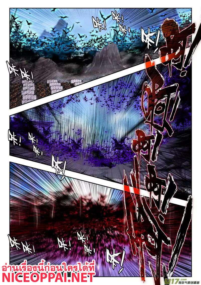 อ่านการ์ตูน Shen Yin Wang Zuo ตอนที่ 66 หน้าที่ 18