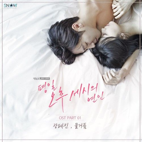 Jang Hyejin – Love Affairs in the Afternoon OST Part.1 (MP3)