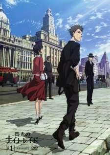 Senkou no Night Raid Specials's Cover Image