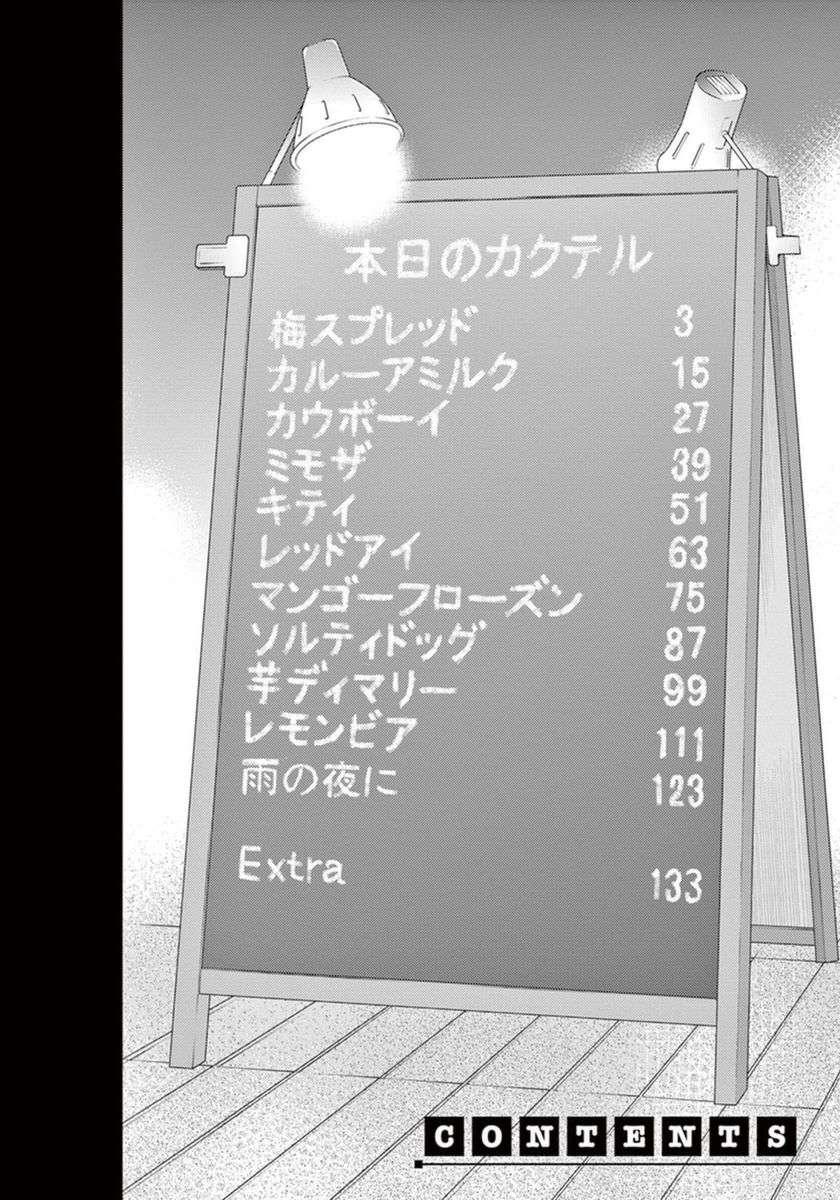 อ่านการ์ตูน Osake wa Fuufu ni Nattekara ตอนที่ 1 หน้าที่ 3