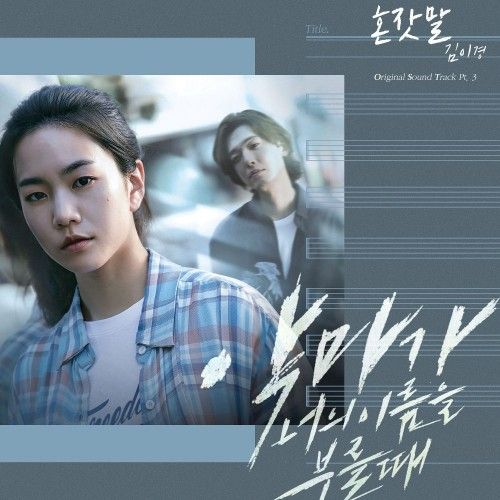 Kim Yi Kyung – When The Devil Calls Your Name OST Part.3 (MP3)