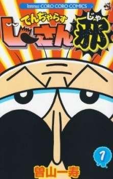 Dangerous Jiisan Ja's Cover Image