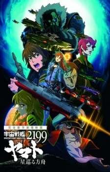 Uchuu Senkan Yamato 2199: Hoshimeguru Hakobune's Cover Image