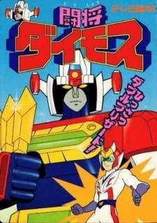 Toushou Daimos's Cover Image