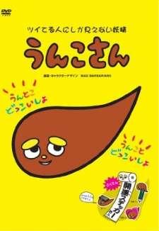 Unko-san: Tsuiteru Hito ni Shika Mienai Yousei's Cover Image