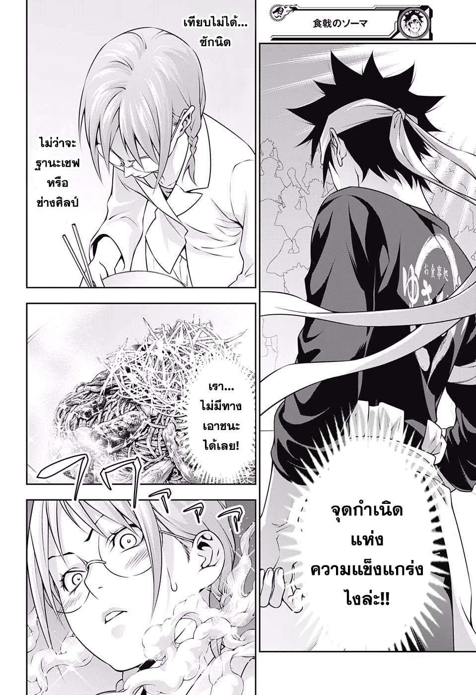 อ่านการ์ตูน Shokugeki no Soma ตอนที่ 214 หน้าที่ 15