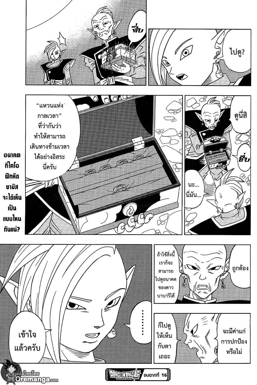 อ่านการ์ตูน Dragonball Super ตอนที่ 16 หน้าที่ 39