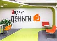Яндекс.Деньги ужесточают требования к анонимным платежам