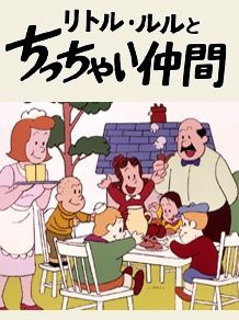 Little Lulu to Chicchai Nakama's Cover Image