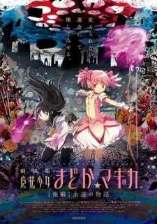 Mahou Shoujo Madoka★Magica Movie 2: Eien no Monogatari's Cover Image